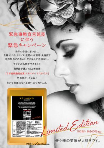 エキスパートスタイルキャンペーン-ver.2